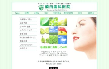 楠田歯科医院