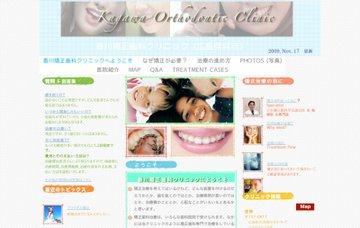 香川矯正歯科クリニック