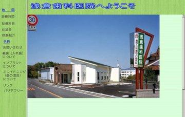 浅倉歯科医院