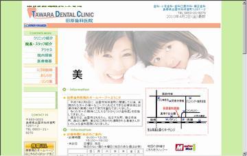 田原歯科医院