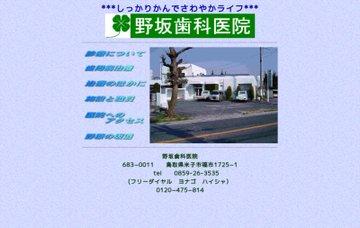 野坂歯科医院(医療法人社団)