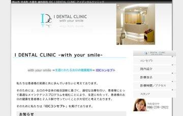 I・DENTAL・CLINIC