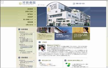 財団法人河田病院