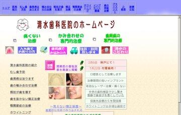 清水歯科医院