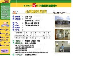 小郷歯科医院