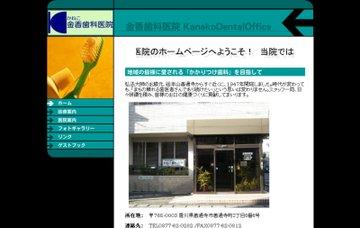 金香歯科医院