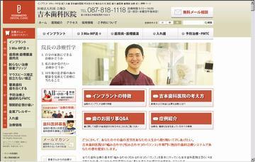 吉本歯科医院