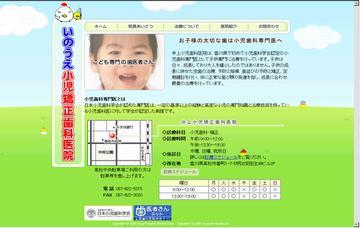 井上小児歯科医院