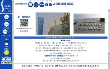 堺歯科医院