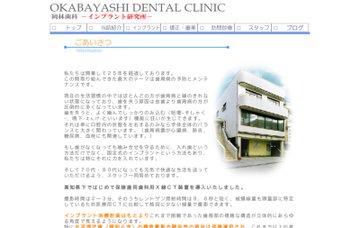 岡林歯科医院