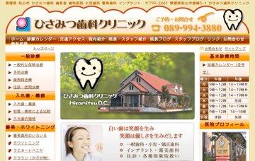ひさみつ歯科クリニック