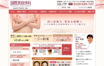 荒木国際美容外科
