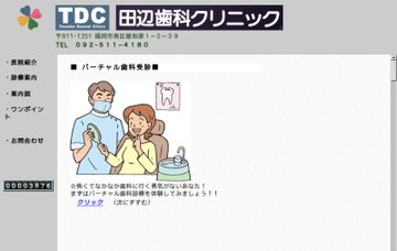 田辺歯科クリニック