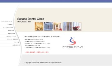 ささだ歯科クリニック