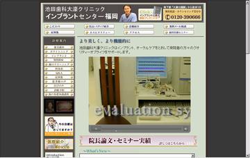 池田歯科大濠クリニック