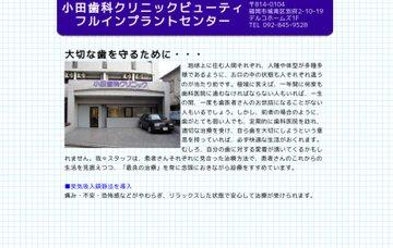 小田歯科クリニック