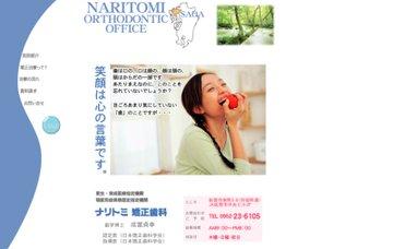 ナリトミ矯正歯科