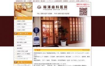 稲沢歯科医院