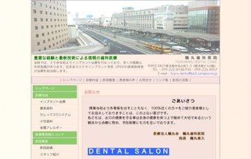 鶴丸歯科医院